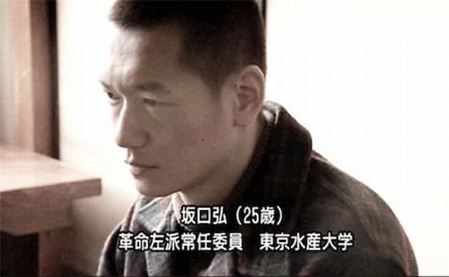 坂口弘 浅間山荘事件 犯人 学歴とその後、現在