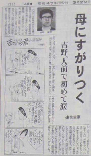 吉野雅邦 あさま山荘事件 犯人 学歴と現在
