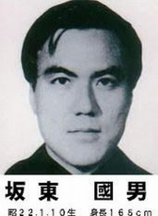 坂東國男 あさま山荘事件 犯人 学歴と現在